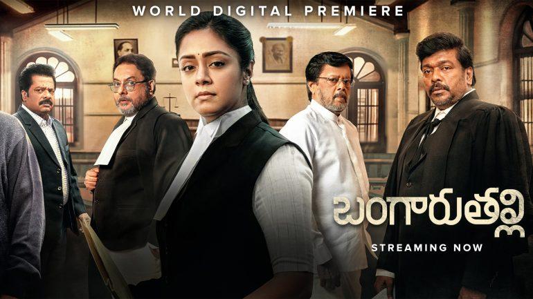 Bangaruthalli Movie Review